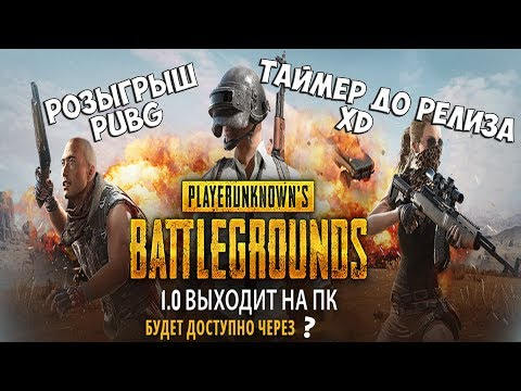 ? ТАЙМЕР ДО ВЫХОДА РЕЛИЗА PUBG 1.0 - PlayerUnknown's Battlegrounds ? thumbnail