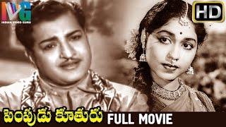 Pempudu Koothuru Telugu Full Movie | NTR | Sowcar Janaki | Relangi | Haranath |  Indian Video Guru