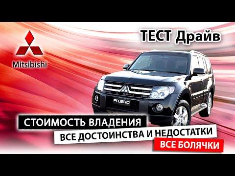 Mitsubishi Pajero IV. Стоит ли брать с пробегом или лучше новый УАЗ. Все болячки Паджеро 4