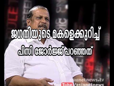 PC George on Jagathy's Daughter  Sreelekshmi