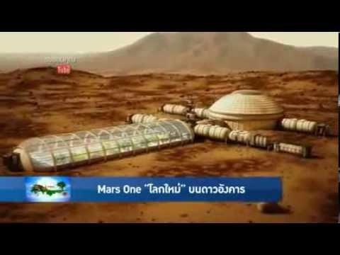 โครงการไปอยู่ ดาวอังคาร ฟรี มียานอวกาศไปส่ง แต่ไม่พากลับโลก