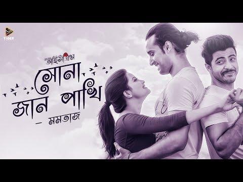 Sona Jaan Pakhi - Momtaz | ICECREAM - A REDOAN RONY Film | Audio with Lyrics | RAZZ, TUSHI & UDAY