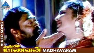 Maanbumigu Maanavan Tamil Movie Songs | Madhavaram Video Song | Vijay | Swapna Bedi | Deva