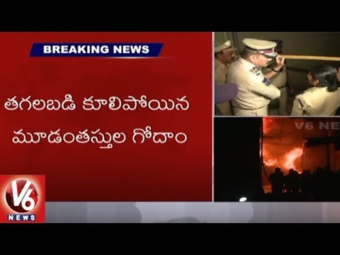 Massive Fire Breaks Out In Chemical & Paint Godowns At Ranigunj | Hyderabad | V6 News
