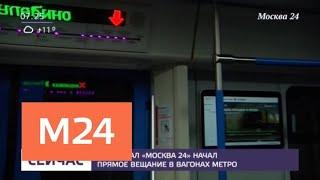 Смотреть видео Телеканал Москва 24 начал прямое вещание в вагонах метро - Москва 24 онлайн