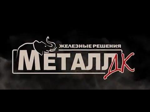 Металлобаза / Металлопрокат в Москве  —  «Металл-ДК»