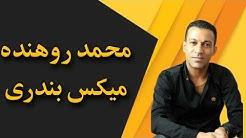 محمد روهنده - میکس