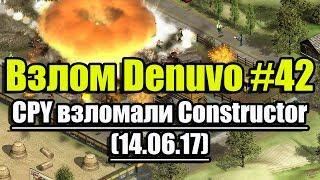 Взлом/обход Denuvo #42 (14.06.17). CPY взломали Constructor