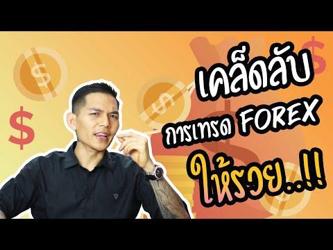 เคล็ดลับ การเทรด Forex ให้รวย ? -  Forex รู้ไว้ใช่ว่า EP. 9