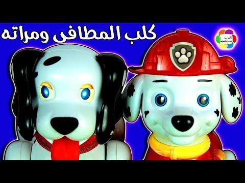 لعبة كلب المطافى وزوجته واولاده العاب كلاب للاطفال