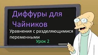 дифференциальные уравнения с разделяющимися переменными  Урок 2