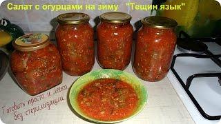 Салат на зиму с огурцами