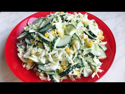 Համեղ Աղցան 3 րոպեում Вкусный салат за 3 минуты