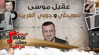 عقيل موسى - سويحلي و جوبي الغريبه || أغاني عراقية 2017
