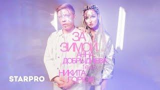 Анна Добрыднева feat Никита Горюк - ЗА ЗИМОЙ
