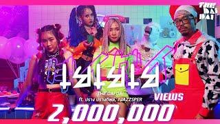 เย เย เย (Single Lady) - The Dai Dai Ft. ปราง ปรางทิพย์ , J JAZZSPER [ OFFICIAL MV ]