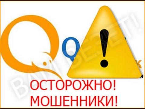 Как заблокировать QIWI кошелек мошенника