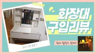 한샘 화이트 화장대, 침대협탁 세달 사용 추천 리뷰 /…