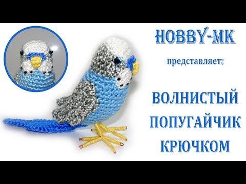 Вязание попугая крючком схема и видео на русском