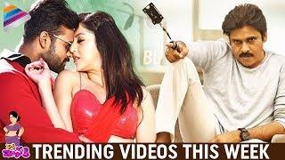 Top Trending Videos | Pawan Kalyan Agnathavasi | JAWAAN Movie | MCA | HELLO Trailer | Kaaki Janaki