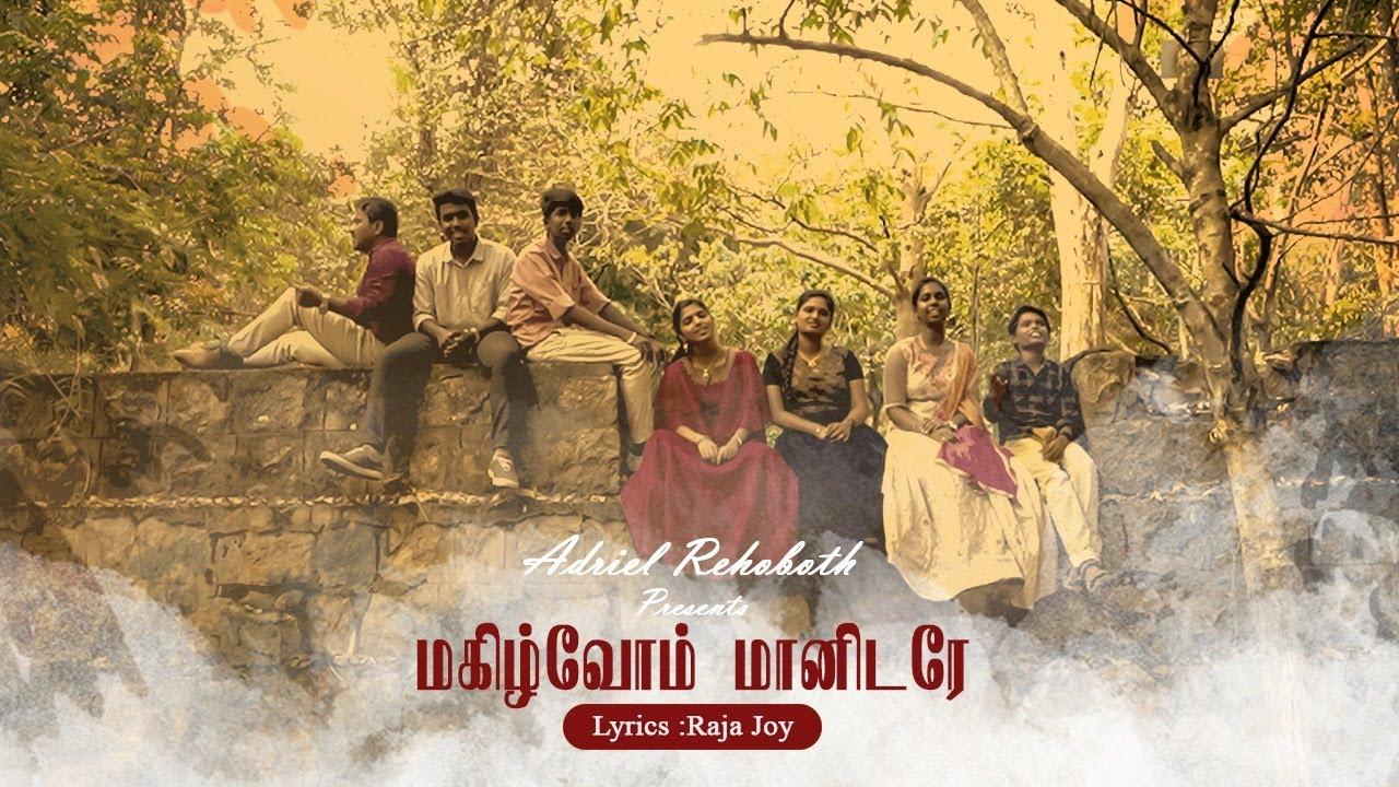 Kallara kallu purandichu – கல்லற  கல்லு புரண்டிச்சு