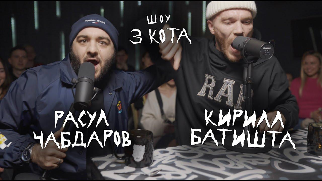 Новый Сезон  Кирилл Батишта и Расул Чабдаров   3 КОТА Фристайл