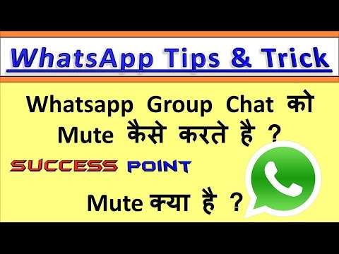How to mute any whatsapp group chat in hindi Success point