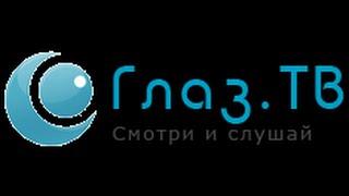 Обзор ГЛАЗ ТВ/прямая трансляция каналов