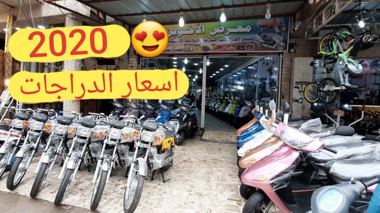 اسعار الدراجات في العراق 2020 Youtube