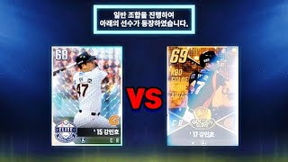 매니저 섬삼의 조합재료 105장! (Feat. BJ포수…