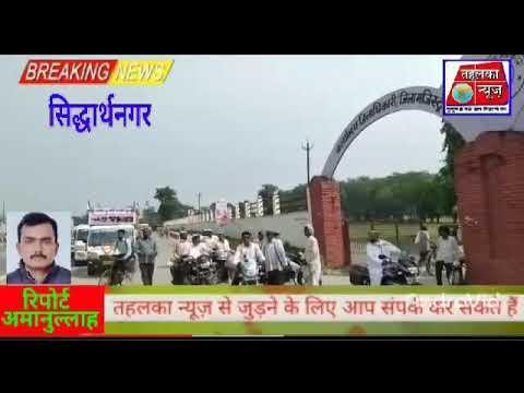 सिद्धार्थनगर जिले में आज लखीमपुरखीरी में हुई घटना में मृत किसानों की अस्थिकलश यात्रा पहुची। यह अस्थि