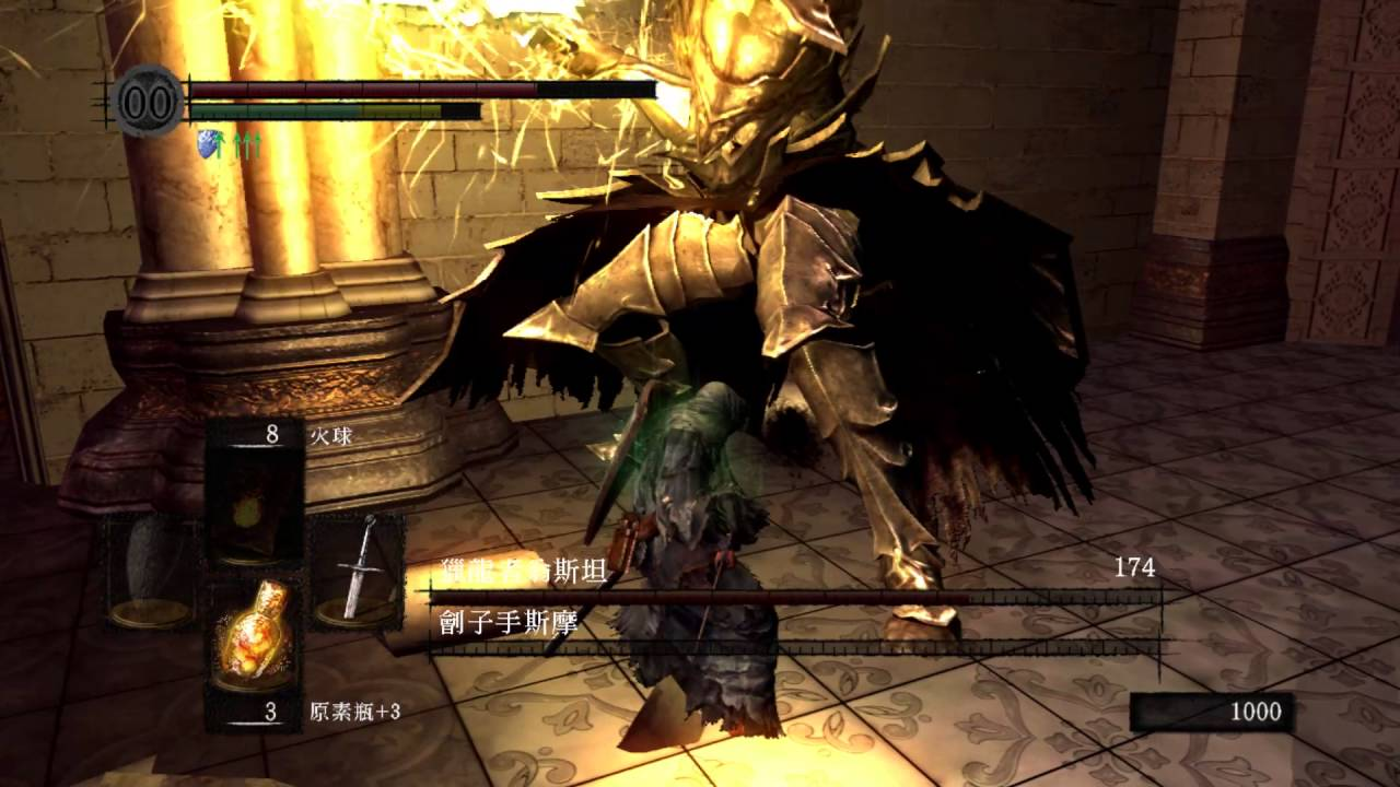 Dark Souls黑暗靈魂(NG) Fiarosie vs. 獵龍者翁斯坦(Dragon Slayer Ornstein)&劊子手斯摩(Executioner Smough) - YouTube