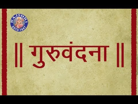 Guru Vandana - Marathi Shloka With Lyrics - Sanjeevani Bhelande - Devotional