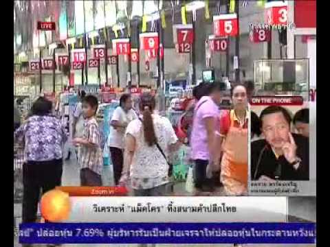"""วิเคราะห์ """"แม็คโคร"""" ทิ้งสนามค้าปลีกไทย"""