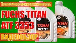 FUCHS TITAN ATF 3353. Обзор трансмиссионной жидкости