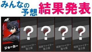 【みんなの予想】#49『DLCファイター予想の結果発表!!上位4人は誰か!?』(大乱闘スマッシュブラザーズSPECIAL)