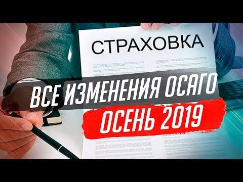 ИЗМЕНЕНИЯ ОСАГО С ОКТЯБРЯ 2019. ВСЕ ПУНКТЫ.