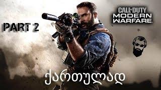 Call of Duty Modern Warfare ქართულად ნაწილი 2