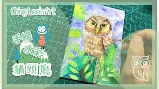 水彩教學・手繪貓頭鷹・插畫・小卡片・水彩入門・手帳 。【フクロウ】手書き水彩色鉛筆で挿絵を描いてみた|OWL DRAWING { Ching Lee's Art }