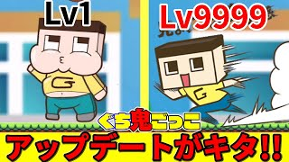 ぐち鬼ごっこのアップデートがキタ!!LvMAXの疾走感をみよっ!!