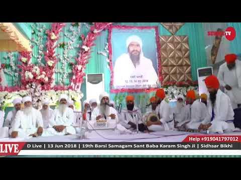 D Live   13 Jun 2018   19th Barsi Samagam Sant Baba Karam Singh Ji   Sidhsar Bikhi #SewakTv