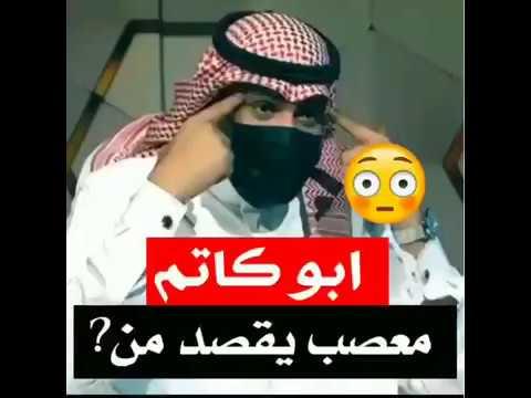 ابو كاتم معصب يقصد مين Youtube