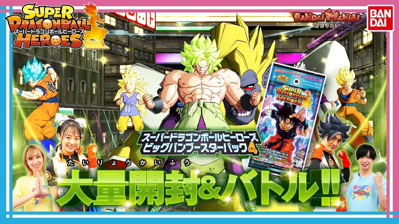 【バンダイ公式】超激レアカードゲット!?「スーパードラゴンボールヒーローズ ビッグバンブースターパック4」を大量開封!!【SDBH】【バンマニ!】