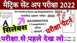 Bseb matric sent up exam 2022 | Bihar board class 10 sent up exam 2022 question paper | sent up exam