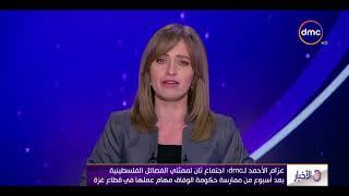 الأخبار - عزام الأحمد : اجتماع ثان لممثلي الفصائل الفلسطينية بعد أسبوع من ممارسة حكومة الوفاق عملها