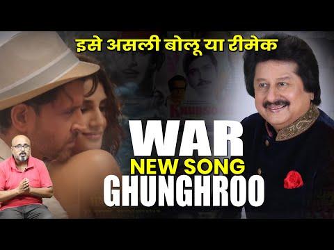 Ghungroo Song   WAR REVIEW   Hrithik   Vaani Kapoor   Vishal And Shekhar   Arijit Singh   Shilpa Rao