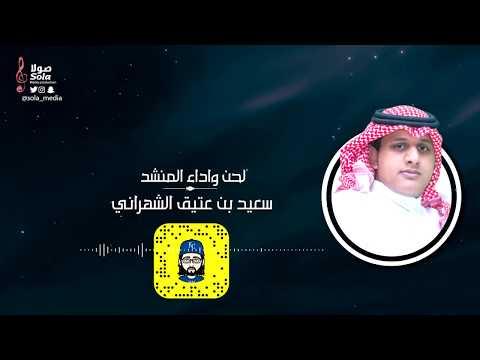 المهاوي | كلمات سعيد بن وارد القحطاني | اداء سعيد بن عتيق الشهراني | إنتاج صولا ميديا 2019