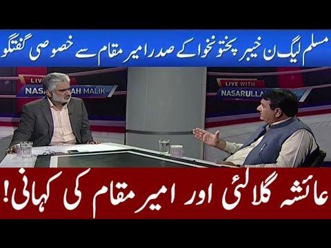 Amir Muqam Interview About Ayesha Gulalai   Live With Nasrullah Malik 4 August 2017