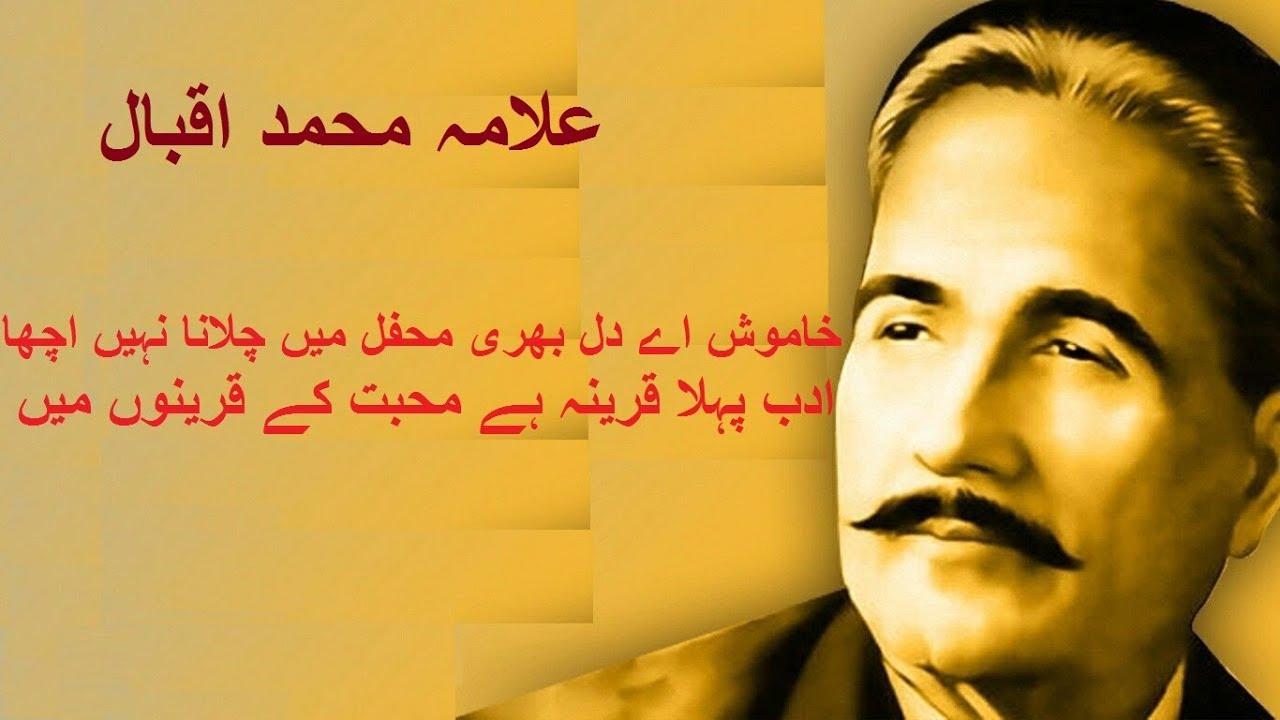 Jinhe Main Dhondta tha Asmano main zameeno main |Allama Iqbal Urdu Ghazal|  Best Urdu Poetry