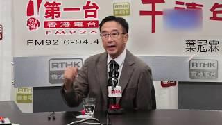 田北俊:葉劉淑儀入閘選特首難